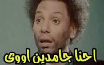 فوتو عربي صور كومنتات مضحكة 2019 اجمل الصور المضحكة مع التعليق