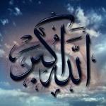 اجمل صور الله اكبر 2019 للصفحة الشخصية