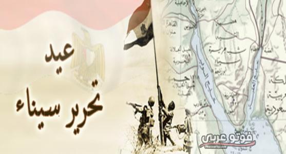 صور عن عيد تحرير سيناء