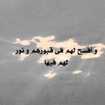 أحدث صور دعاء للمتوفين 2019 صور دعاء الميت