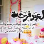 صور خلفيات عيد الفطر المبارك 2019 أحدث باقة صور العيد الصغير 2019
