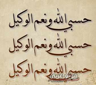 صور مكتوب عليها حسبي الله ونعم الوكيل للظالمين 2019