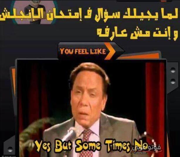 فوتو عربي أجمل صور مضحكة على الامتحانات 2019 تعليقات مضحكة على