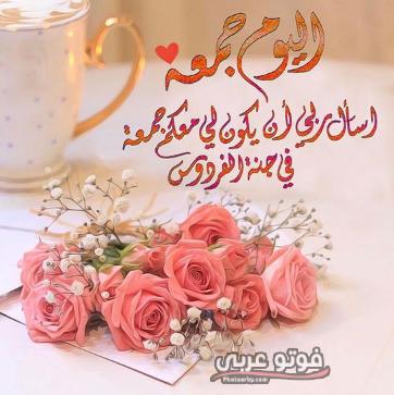 أجمل العبارات ليوم الجمعة 2019 يوم الجمعة وأجمل الأدعية