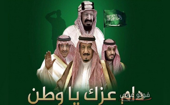 صور العيد الوطني السعودي 2019 صور تهنئة عن اليوم الوطني السعودي فوتو عربي