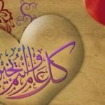 صور تهنئة بالعيد 2019 خلفيات عيد مبارك