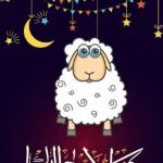 مجموعة صور عيد الاضحي المبارك 2019 كروت تهنئة بعيد الاضحي