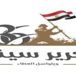 صور عيد تحرير سيناء 2019