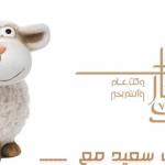اجمل صور تهنئة عيد الأضحي المبارك2019-1441