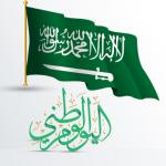 صور العيد الوطني السعودي 2019 صور تهنئة عن اليوم الوطني السعودي