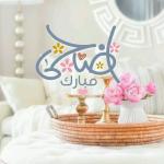 صور تهاني عيد الاضحي 2019  صور تهنئة بعيد الاضحي المبارك