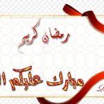 صور رمضانية 2019 موعد شهر رمضان 2019-1440 هـ