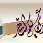 احلي صور خلفيات شهر رمضان الكريم 2019-1441
