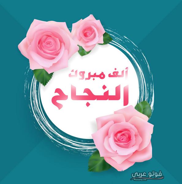 صور أجمل التهاني بالنجاح 2019 أحلي صور ألف مبروك النحاج والتفوق
