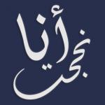 عبارات وصور انا نجحت 2019 صور مبروك النجاح