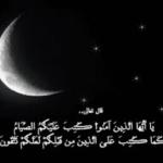 اجمل صور هلال رمضان 2019
