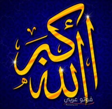 صور الله اكبر 2019 خلفيات الله كريم يلا صور