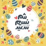 اجمل صور شم النسيم 2019 رسائل عيد شم النسيم جميلة