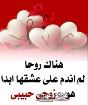 فوتو عربي صوري انا وزوجي 2019 عبارات عن زوجي الحبيب