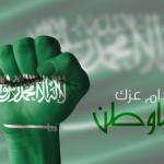 صور تهنئة باليوم الوطني 2019 صور اليوم الوطني السعودي 1441هـ