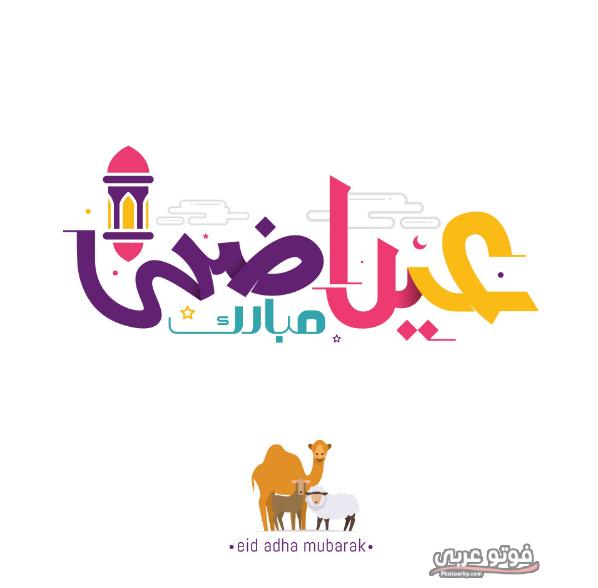 فوتو عربي صور خلفيات عيد الاضحي 2019 صور عيد الاضحي فيس بوك 2019