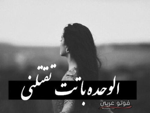 فوتو عربي صور عبارات حزينة مكتوب عليها 2019 كلام حزين جدا