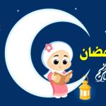 أجمل صور رمضان 2019 أحلى صور رمضان رائعة جدا