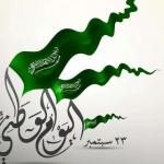 بالصور موعد اليوم الوطني السعودي 1441-2019 هـ