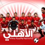 صور كفرات واغلفة نادي الاهلي المصري 2019 جديدة