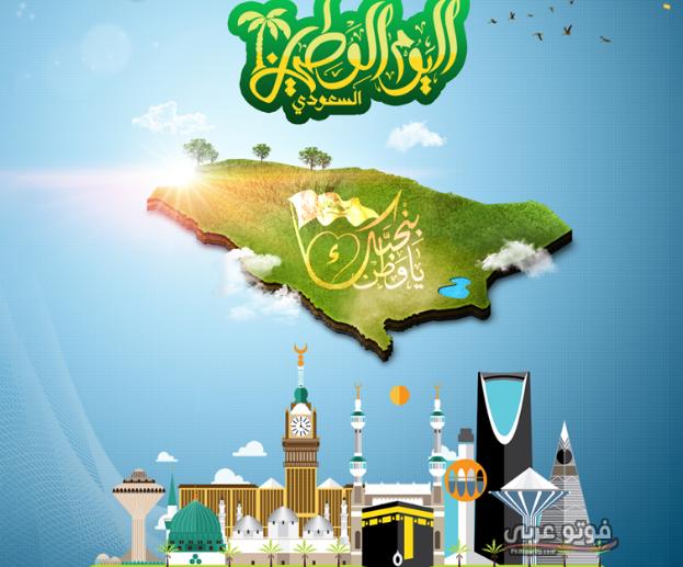 بالصور موعد اليوم الوطني السعودي 1441 2019 هـ فوتو عربي