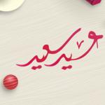 رمزيات عيد سعيد 2019 خلفيات عن العيد