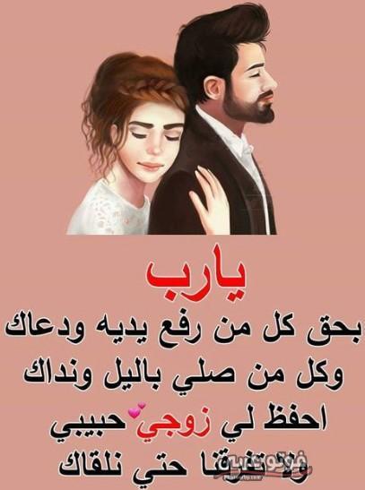 فوتو عربي صور انا و زوجي صور حب الزوج جميله جدا
