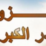 ما سبب تسمية غزوة بدر بهذا الاسم