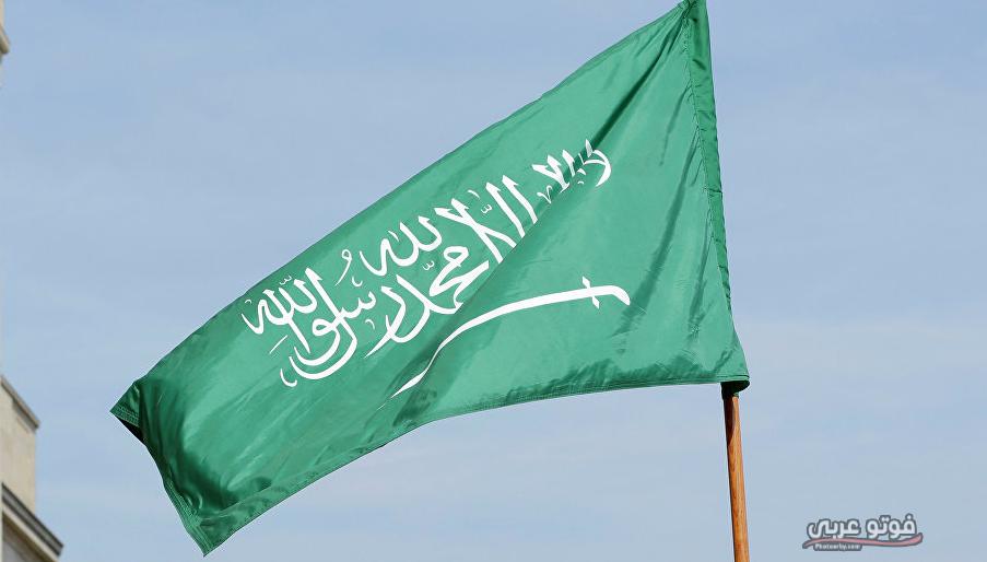 احلي صور علم المملكة العربية السعودية حديثة 1441 فوتو عربي