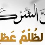 تعريف الشرك في الاسلام
