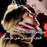 خلفيات مكتوب عليها عبارات حب ورومانسية 2019