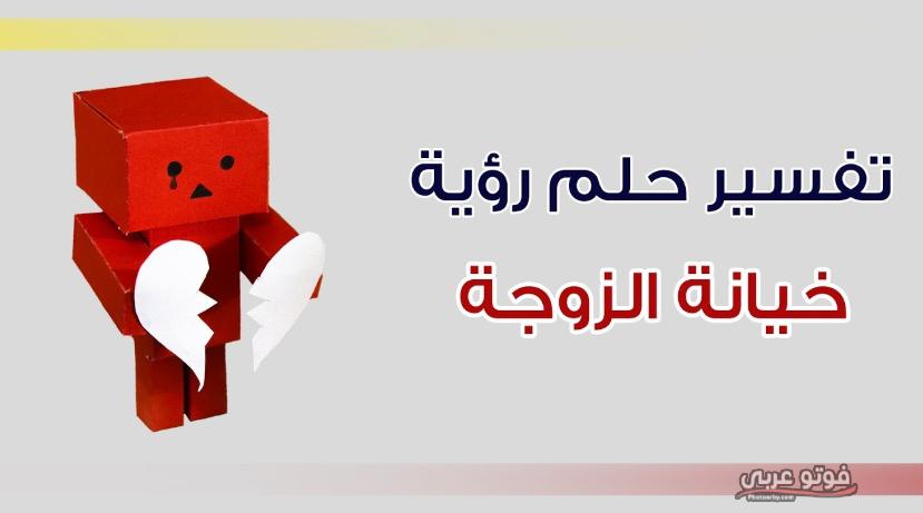 تفسير حلم الخيانة الزوجية في المنام فوتو عربي