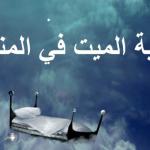 تفسير رؤية الموت في المنام وتفسير حلم الاموات