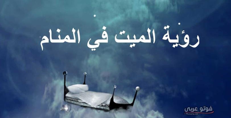 فوتو عربي تفسير رؤية الموت في المنام وتفسير حلم الاموات
