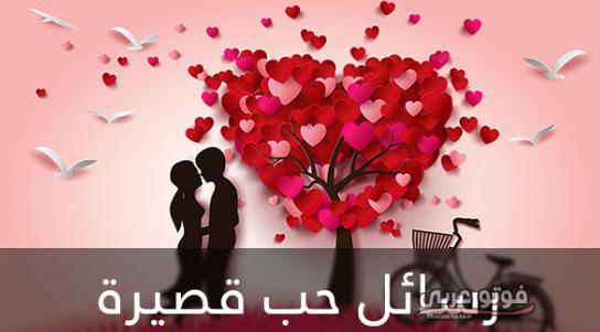 رسائل حب رومانسية جميلة 2019 مسجات حب