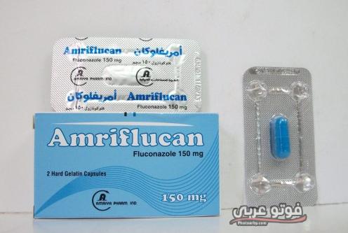 أقراص امريفلوكان المضادة للفطريات amriflucan capsule