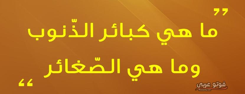 ماهي صغائر وكبائر الذنوب في الاسلام