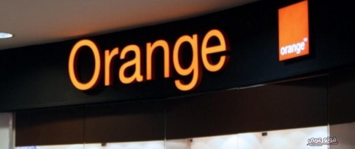 خدمه عملاء اورانج Orange 2019