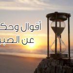 حكم وأقوال عن الصبر في الحياة