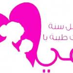 خلفيات وصور تهنئة بمناسبة عيد الام 2019 eid mother