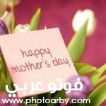 خلفيات وصور تهنئة بمناسبة عيد الام 2021 eid mother
