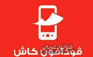 تحميل لعبة كاش فلو عربي