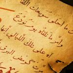 الاعمال المستحبة في العشر الاواخر من رمضان 1440 هـ