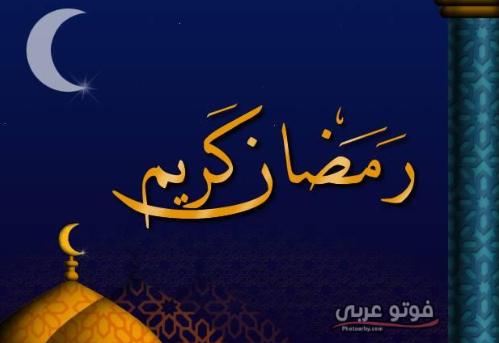 أحاديث عن فضل رمضان