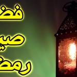 أحاديث عن شهر رمضان المبارك